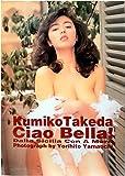 Ciao Bella!―武田久美子写真集