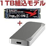 【1TB SSD組込モデル】NVMe M.2 SSDに対応したオールアルミニウム製USB3.1 Gen2対応ケース TXIKI(ティキ)(シルバー)【本体1年/SSD3年保証】