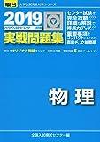 大学入試センター試験実戦問題集物理 2019 (大学入試完全対策シリーズ)