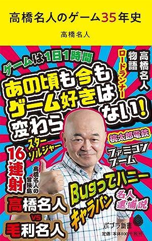 (153)高橋名人のゲーム35年史 (ポプラ新書) 新書