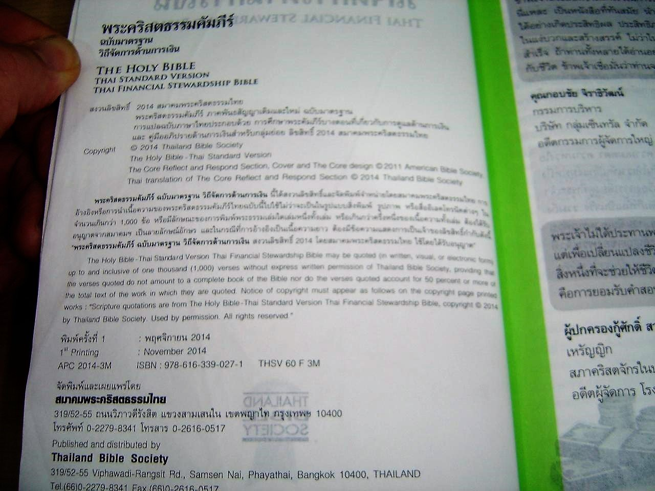 Thai Financial Stewardship Bible, Thai Standard Version