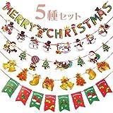 LUCINA クリスマス ガーランド 装飾 デコレーション 5種類セット
