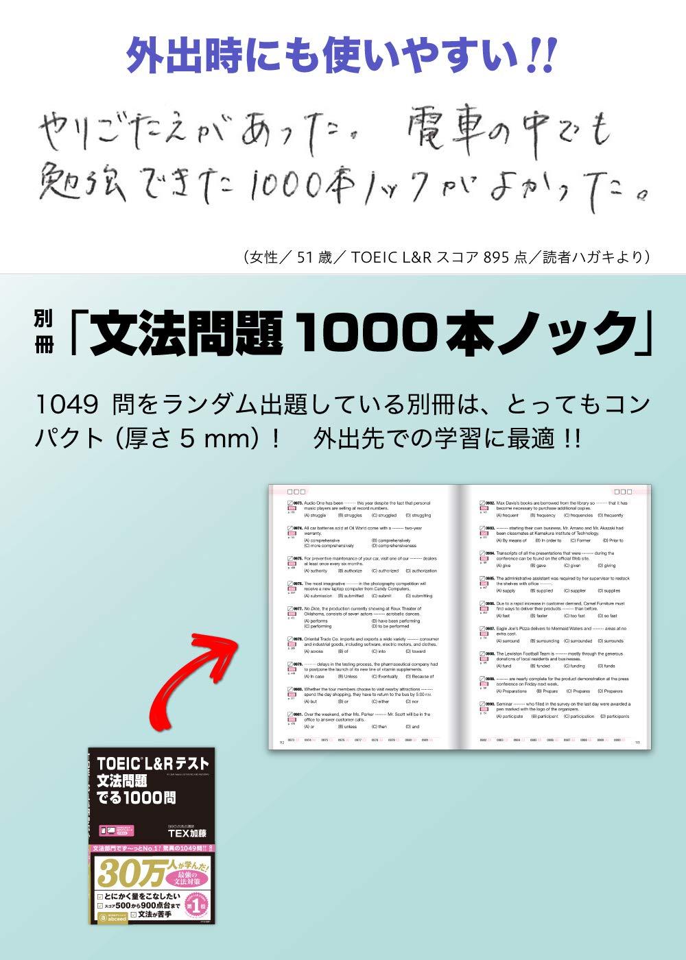 文法 特急 toeic TOEIC文法参考書を紹介します!どれがおすすめなの~!?|カズエイゴ|TOEICブロガーのTOEIC勉強法