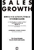 SALES GROWTH 世界のセールス・エグゼクティブが伝える5つの実績ある戦略 (T's BUSINESS DESIGN)