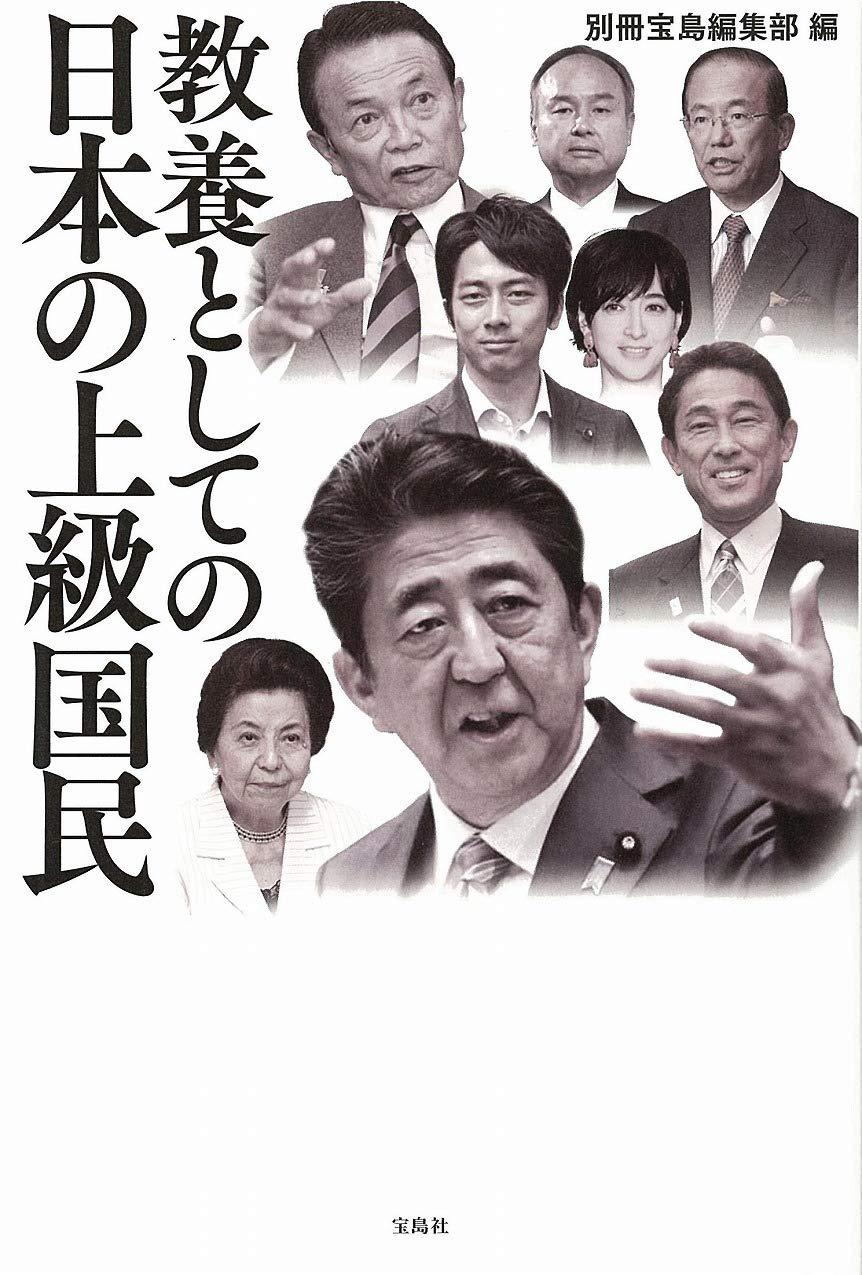 教養としての日本の上級国民   別冊宝島編集部  本   通販   Amazon