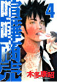 喧嘩商売(4) (ヤングマガジンコミックス)