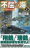 不屈の海2-グアム沖空母決戦 (C・NOVELS)