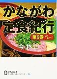 かながわ定食紀行〈第5巻〉 (かもめ文庫―かながわ・ふるさとシリーズ)