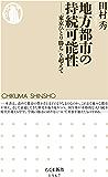 地方都市の持続可能性 ──「東京ひとり勝ち」を超えて (ちくま新書)