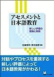 アセスメントと日本語教育 - 新しい評価の理論と実践