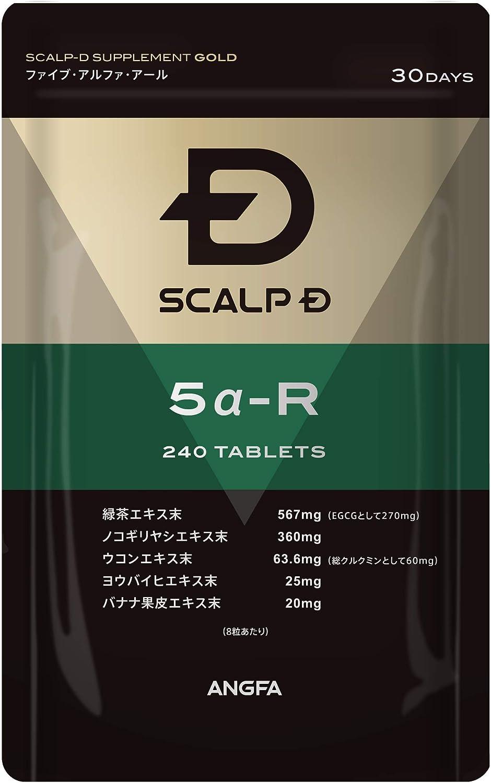 【アンファー】スカルプD サプリメント 5α-Rのサムネイル