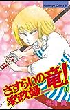 さすらいの家政婦 竜!(1) (BE・LOVEコミックス)