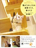 猫がうれしくなる部屋づくり、家づくり