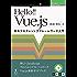 Hello!! Vue.js 最新プログレッシブフレームワーク入門 (技術書典シリーズ(NextPublishing))