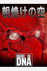 Asayake No Sora (Japanese Edition) Kindle Edition