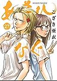 あさひなぐ(27) (ビッグコミックス)