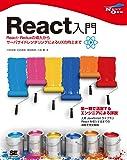 React入門 React・Reduxの導入からサーバサイドレンダリングによるUXの向上まで (NEXT ONE)