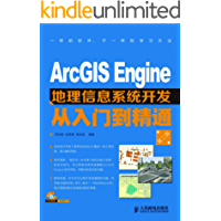 ArcGIS Engine地理信息系统开发从入门到精通(第二版)