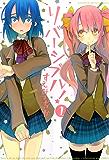 リバーシブル!: 1 (わぁい!コミックス)