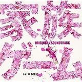 フジテレビ系水10ドラマ 「家族ゲーム」 オリジナルサウンドトラック