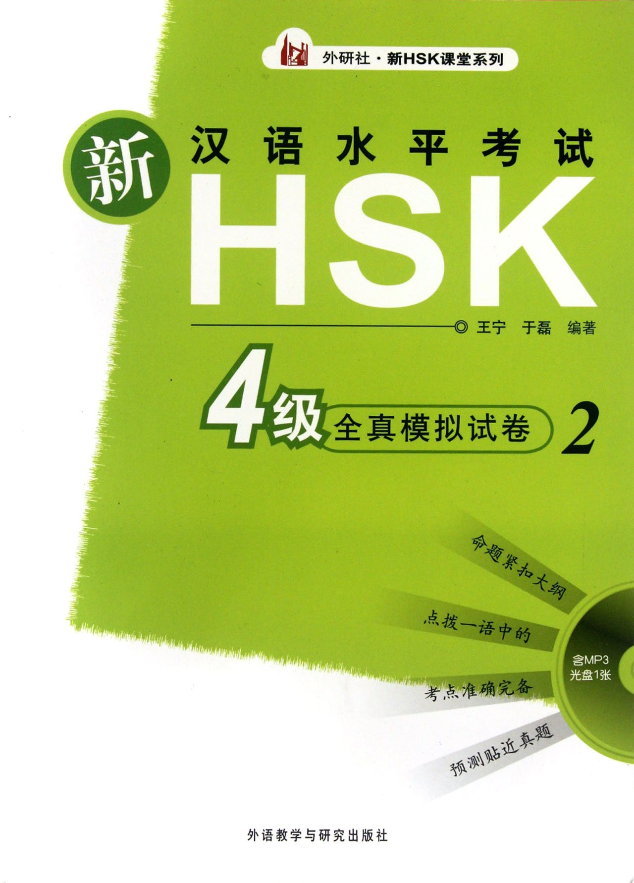 HSK Level Four Sumulation Testing Papers. 2 (Chinese Edition) PDF