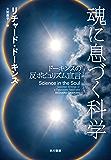魂に息づく科学 ドーキンスの反ポピュリズム宣言 (早川書房)