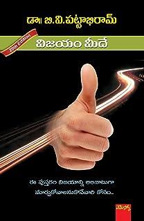 Nenu Saitham Book