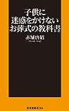 子供に迷惑をかけないお葬式の教科書 (SPA!BOOKS新書)