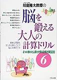 川島隆太教授の脳を鍛える大人の計算ドリル6: 4つの数のたし算ひき算・記憶計算60日