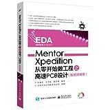 Mentor Xpedition从零开始做工程之高速PCB设计(配视频教程)(附DVD光盘)
