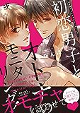 初恋男子とオトナのモニタリング! (BF Series)