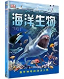 DK生物大揭秘:海洋生物