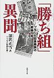 「勝ち組」異聞─ブラジル日系移民の戦後70年