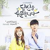 [CD]あなたを注文します 韓国ドラマOST (SBS) (韓国盤)