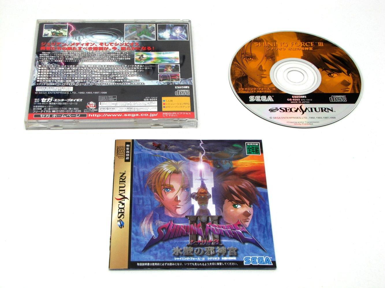 Amazon com: Shining Force III Scenario 3 [Japan Import
