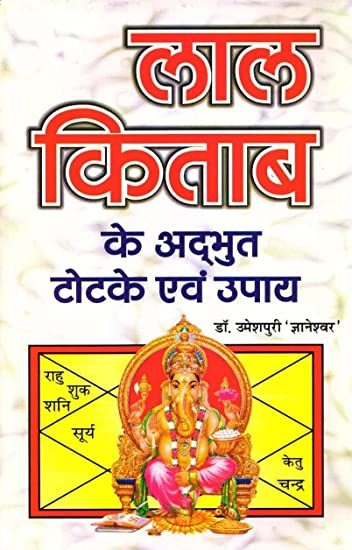 lal kitab astrology book free