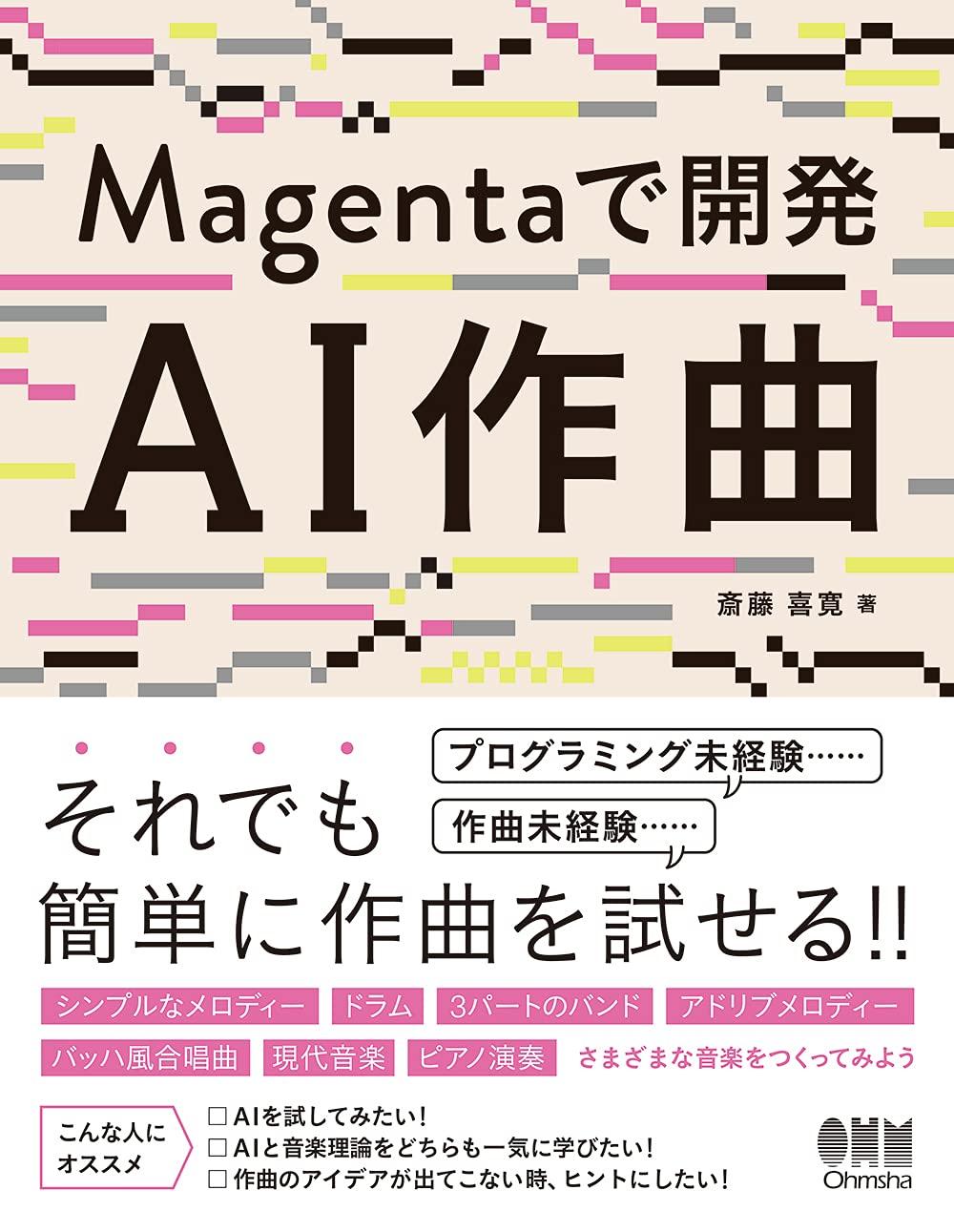 Magentaで開発 AI作曲