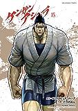 ケンガンアシュラ(15) (裏少年サンデーコミックス)