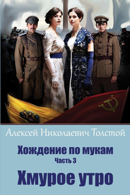 Hozhdenie po mukam Chast' 3. Hmuroe utro (Russian Edition) ebook