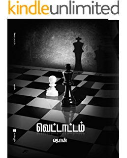 Il Tamil Edition Ebook Shan Karuppusamy Amazon In Kindle Store
