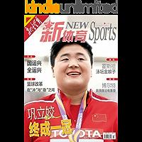 新体育 月刊 2017年09期