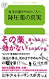 血圧の薬をやめたい人へ 降圧薬の真実 (幻冬舎ルネッサンス新書)
