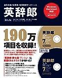アルク 英辞郎第七版(辞書データV136 2013/1/8)バリュー
