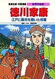 学習漫画 世界の伝記  徳川家康 江戸に幕府を開いた将軍
