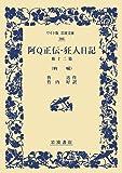 阿Q正伝・狂人日記 他十二篇――吶喊 (ワイド版岩波文庫)