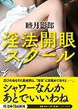 淫法開眼スクール (悦文庫)