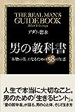 男の教科書 (中経出版)