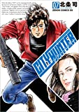 シティーハンター XYZ edition 7 (ゼノンコミックスDX)