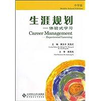 生涯规划:体验式学习(中学版)(封面随机)