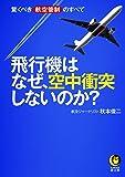 飛行機はなぜ、空中衝突しないのか?: 驚くべき航空管制のすべて (KAWADE夢文庫)